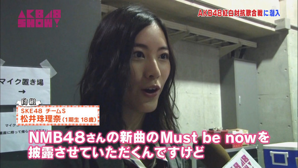 AKB48SHOW紅白潜入レポート43