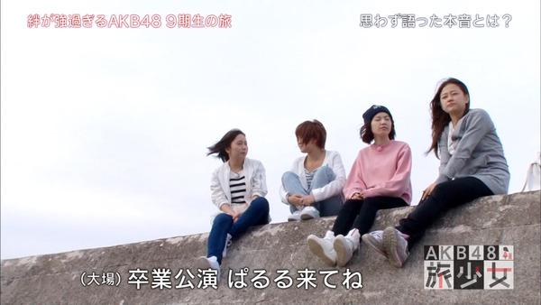 大場美奈山内鈴蘭AKB48旅少女015