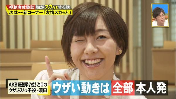 痛快TV スカッとジャパン須田亜香里61