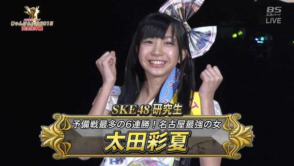 じゃんけん大会2015SKE48入場シーン028
