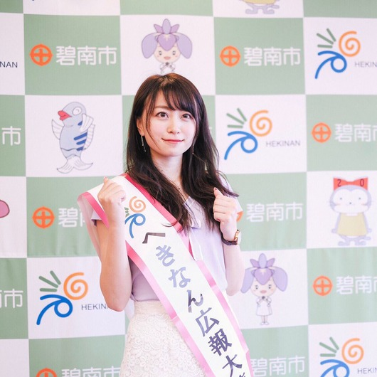 元SKE48中村優花が愛知県碧南市の広報大使に就任