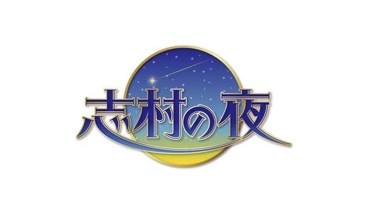 志村の夜 ロゴ