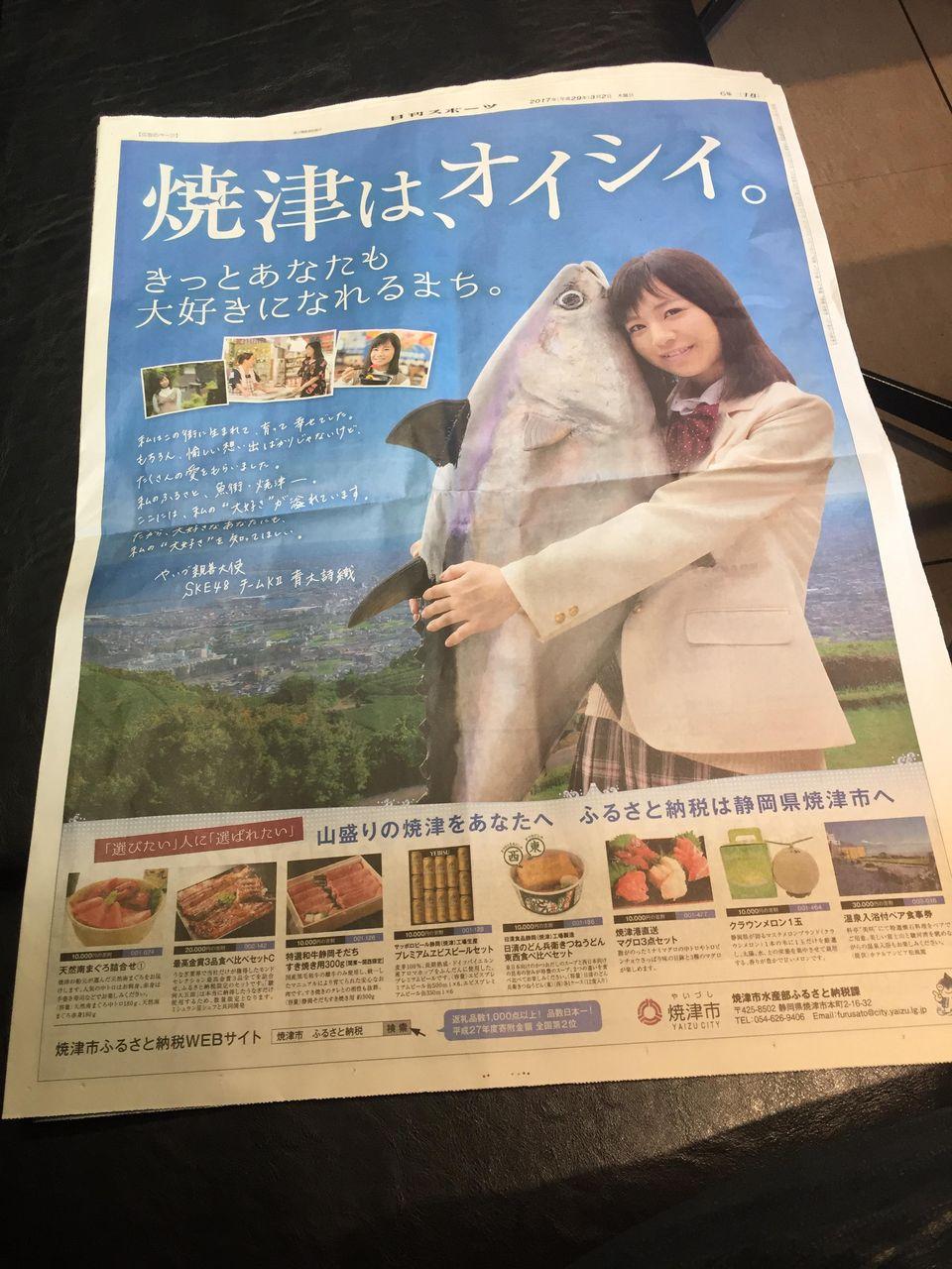 【エンタメ画像】本日の日刊スポーツにSKE青木詩織の一面広告