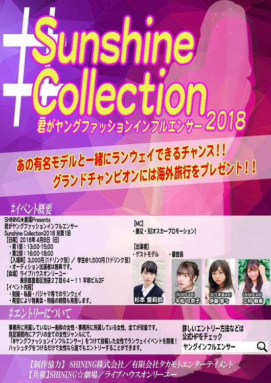 「君がヤングファッションインフルエンサー2018」に元SKE48の二村春香と平松可奈子が出演