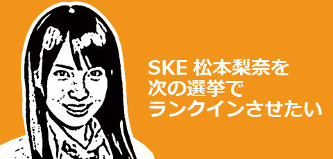 SKE48まとめ