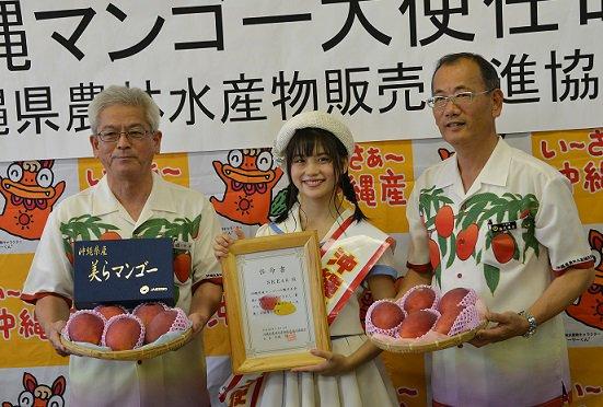 【エンタメ画像】【朗報】SKE48が「沖縄マンゴー大使」に任命され小畑優奈ちゃんが任命式に参加★