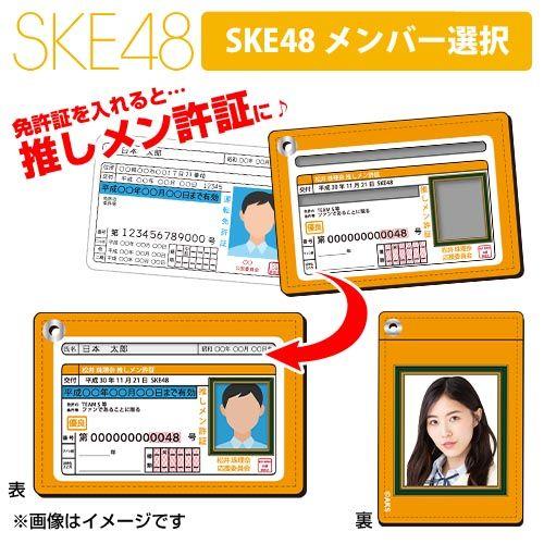 免許証を入れると推しメン許証に♪SKE48『推しメン許証ケース』爆誕!