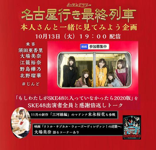 「名古屋行き最終列車トークミーティング 本人さんと一緒に見てみよう企画」開催決定!