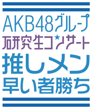 300px-AKB48グループ研究生_武道館公演「推しメン早い者勝ち」