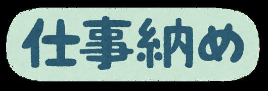 text_company_shigoto_osame