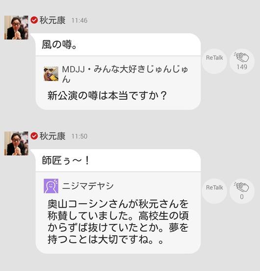 【エンタメ画像】秋元康「新公演は風の噂」