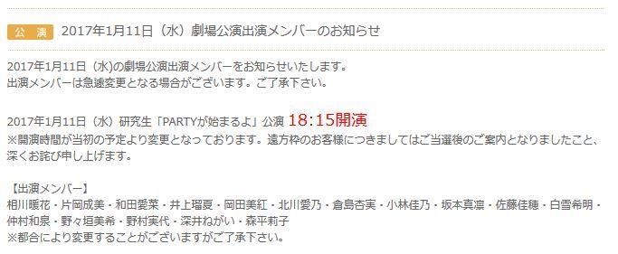 【エンタメ画像】暇だからSKE48の11日研究生公演のセンターを予想する