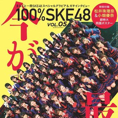 100%SKE48編集部「本日17:00、公式ニュース要チェックでお願いします!」