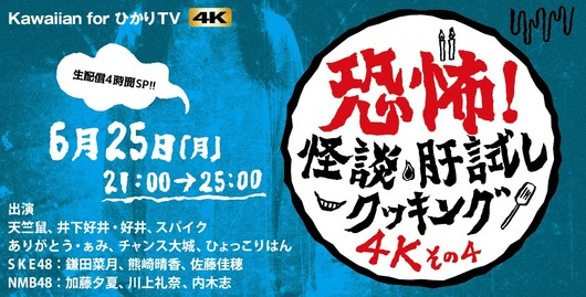 Kawaiian for ひかりTV 4K「恐怖!怪談肝試しクッキング4K その4」に鎌田菜月・熊崎晴香・佐藤佳穂が出演