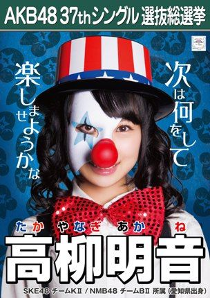 SKE_K2_12takayanagi_akane_ol