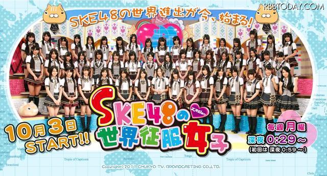 【エンタメ画像】SKE48の世界征服女子って面白かったよな