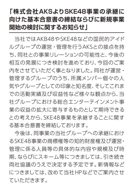 どうなるSKE48…株式会社KeyHolderの上期株主通信より