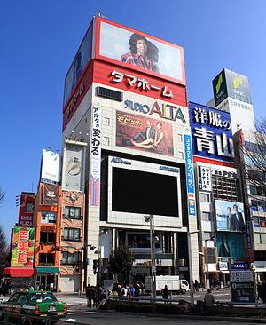 300px-Alta_at_Shinjuku