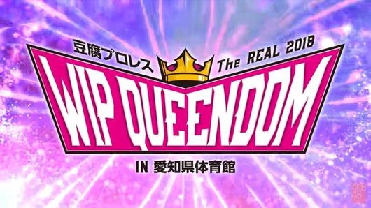 【悲報】 SKE 町音葉・豆腐プロレスで腰を痛め本日の劇場公演を休演………………