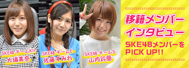 【エンタメ画像】佐藤すみれ、大場美奈、山内鈴蘭はなぜSKEに上手くハマったのか?