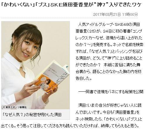 【エンタメ画像】須田亜香里「卒業できるほどタレント性もないし、今卒業しても、一瞬で消えちゃうと思う★」