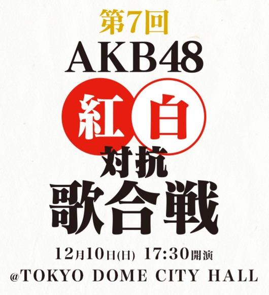 【実際に見た奴限定】第7回AKB48紅白対抗歌合戦感想スレ