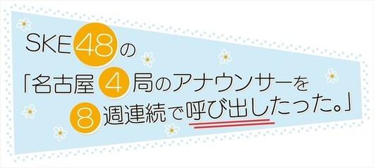 SKE48の「名古屋4局のアナウンサーを8週連続で呼び出したった。」の出演メンバー((((;゚Д゚))))
