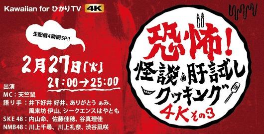 『恐怖!怪談肝試しクッキング4K その3』2/27放送決定!