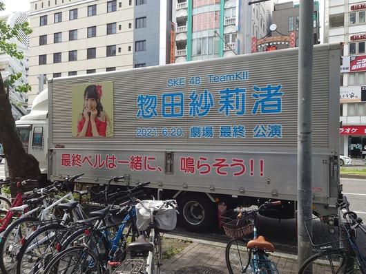 惣田紗莉渚さんの宣伝トラック現る!?