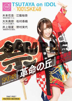 【エンタメ画像】「TSUTAYA on ID会社レディ×100%SKE48」が全国のTSUTAYAで無料配布開始★