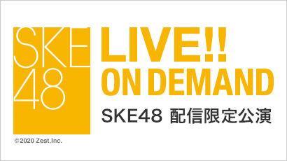 【朗報】SKE 9月26日(土)、9月27日(日)と2夜連続で「SKE48 10周年記念公演 前編・後編」「11周年記念公演」を配信!