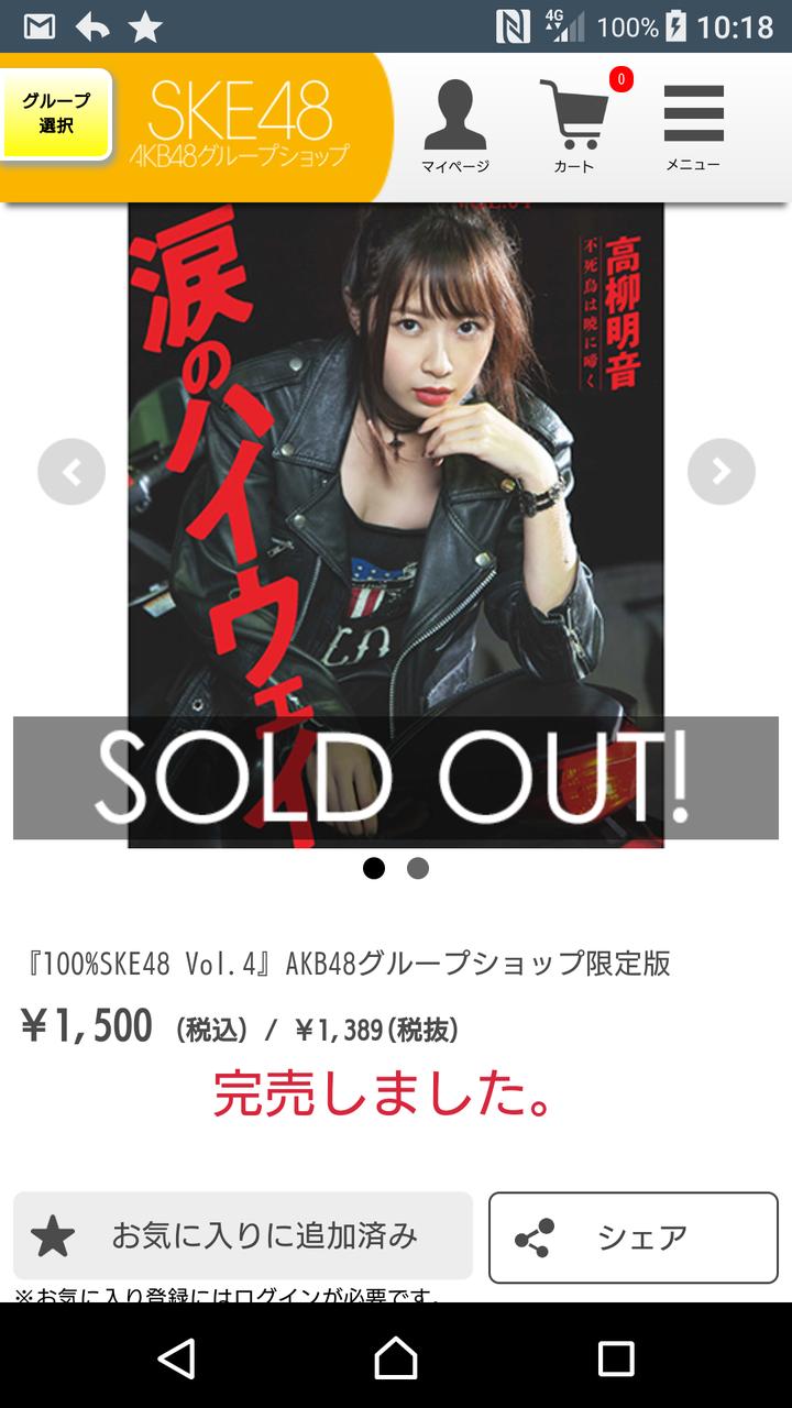 【エンタメ画像】【朗報】高柳明音表紙バージョンの『100%SKE48』が即完売★
