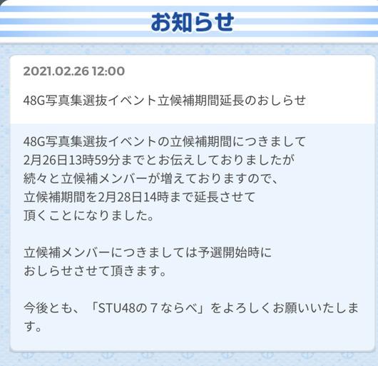 【悲報】 48G写真集選抜イベント立候補期間延長のおしらせw
