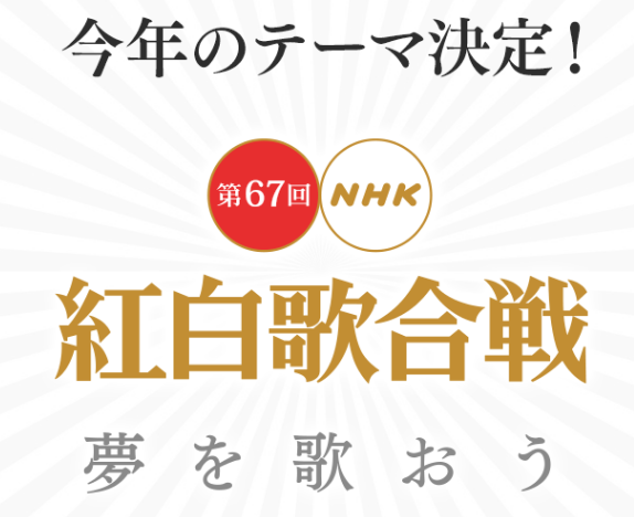 【エンタメ画像】NHK紅白のAKB企画か一人一票ではなくなり自治体なども動きAKB総選挙と変わらなくなってる件