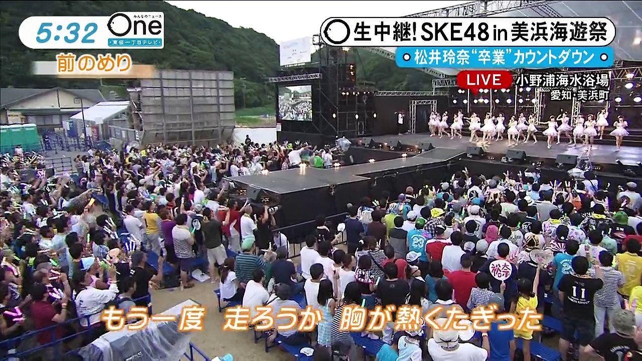 【エンタメ画像】SKEを見に美浜海遊祭に行こうと思うんだが