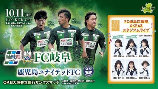 10/11 SKE48 FC岐阜応援隊がスタジアムライブ
