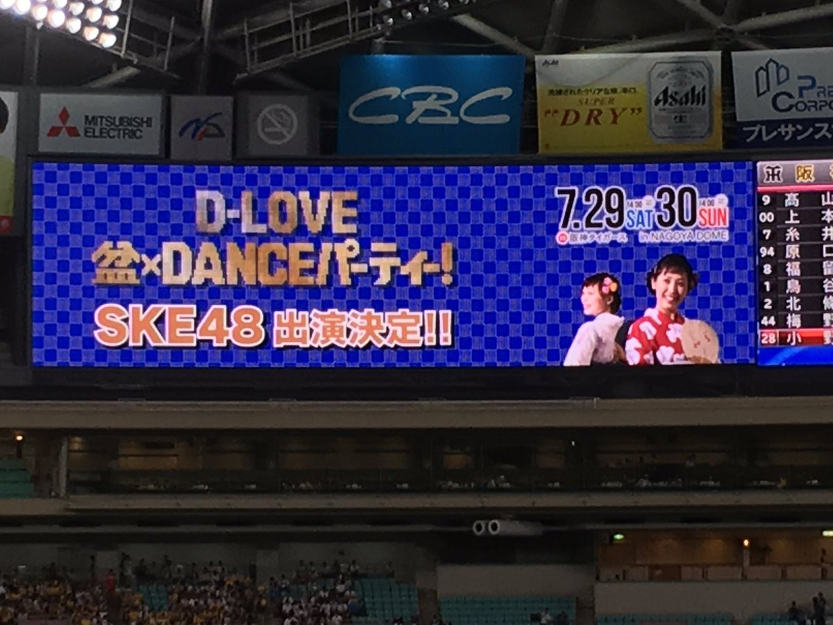 【エンタメ画像】7/29・30『D-LOVE 盆×DANCEパーティ!!』にSKE48が出演决定!!
