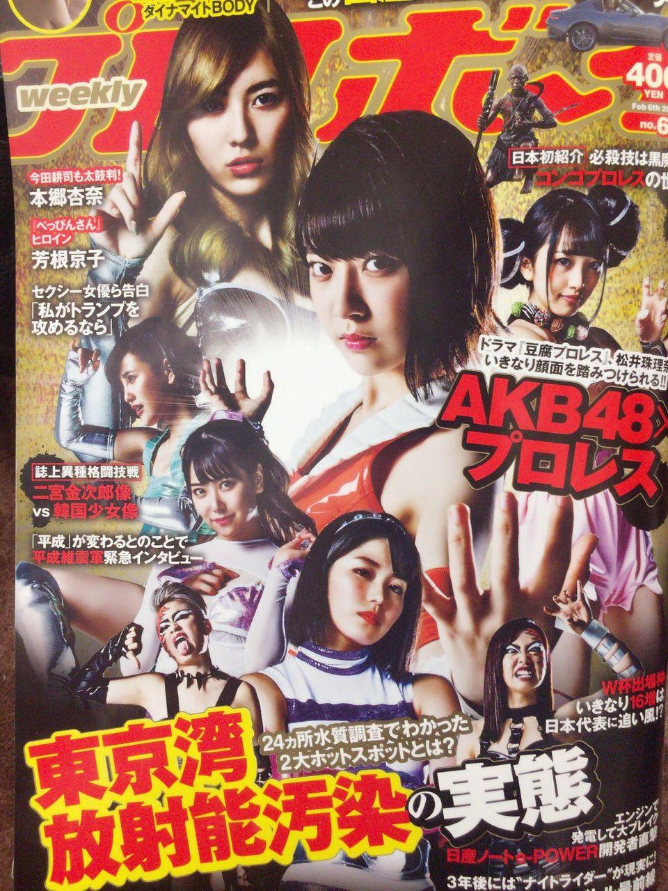 【エンタメ画像】松村香織 ついに週刊プレイボーイの表紙初披露!!