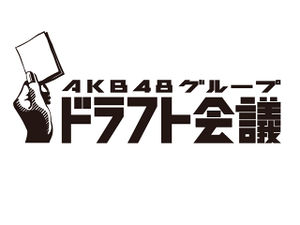 300px-AKB48グループ_ドラフト会議