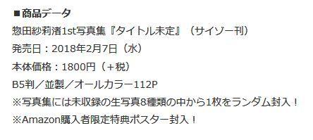 SKE惣田紗莉渚の1st.写真集が2018年2月7日に発売決定!