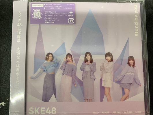 SKE48の新曲「Stand by you」がサガミの新年のCMタイアップソングに