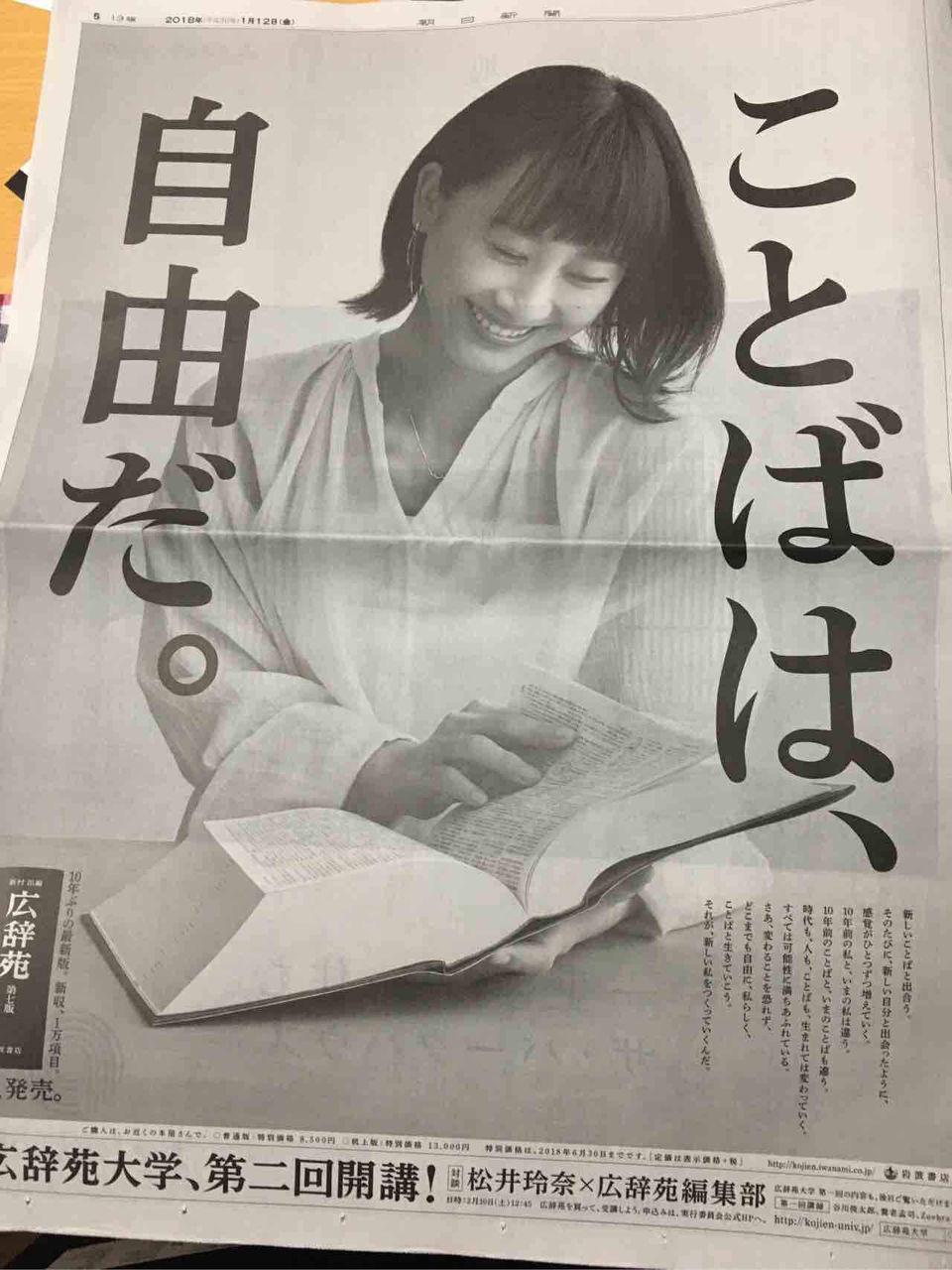 【エンタメ画像】松井玲奈さんが『広辞苑第七版』全面広告に登場★