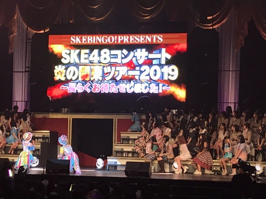 「SKE48コンサート 炎の関東ツアー2019」の開催が決定……(あれ全ツ…)