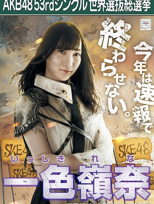 isshikireina-01-500x660