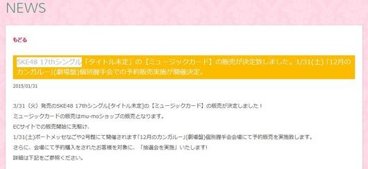 姉妹グループシングル売上対決!SKEがミュージックカードで先制攻撃!