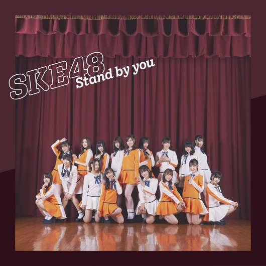 SKE48新曲「Stand by you」収録曲発表も……