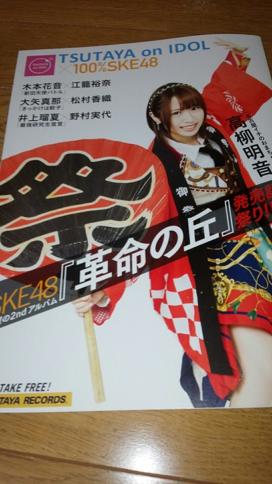 TSUTAYA on IDOL×100%SKE48が素晴らしいとワイの中で話題に!