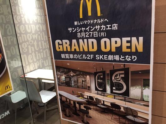 8/27 マクドナルド サンシャインサカエ店 グランドオープン!