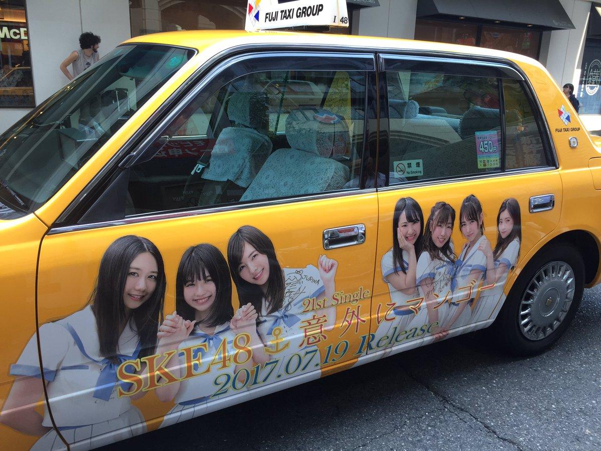 【エンタメ画像】松村香織がSKE48タクシーに乗るw w w