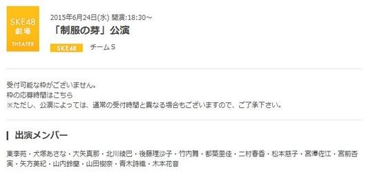 【エンタメ画像】(誤植じゃないよね?) 6/24「制服の芽」公演に木本花音が出演!